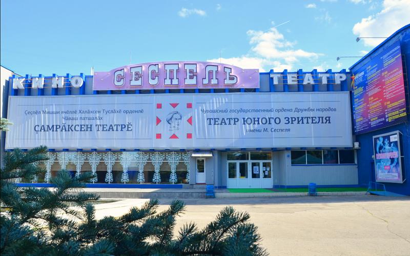 Афиша театр юного зрителя в чебоксарах кино калининград афиша
