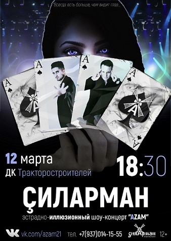 Концерты чувашской эстрады в чебоксарах афиша выйграть билеты в кино