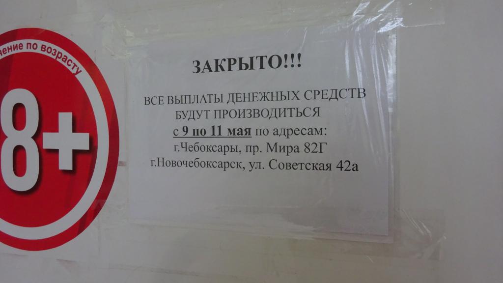 букмекерские конторы в чебоксарах вакансии