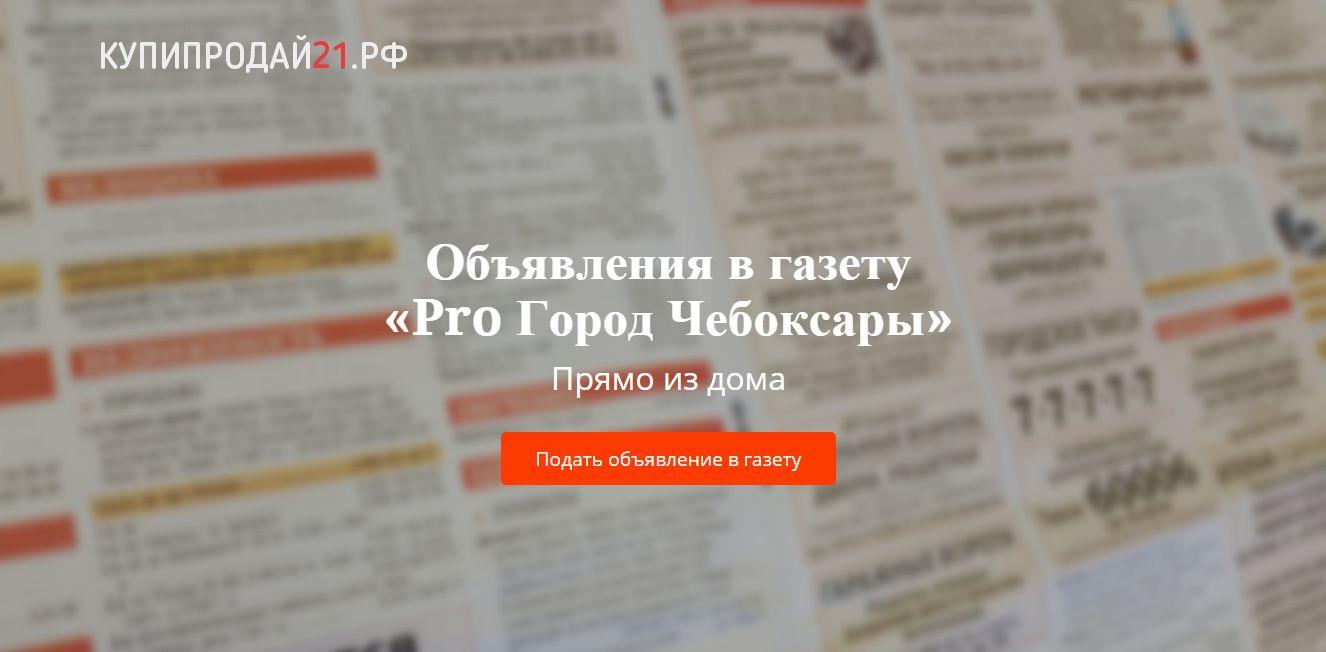Дать объявление в газете чебоксары какие работы услуги иностранцев не облагаются ндс