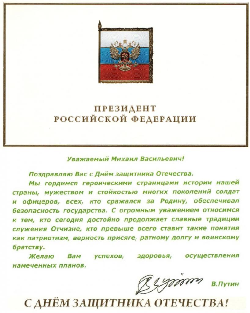 23 февраля поздравление губернатору