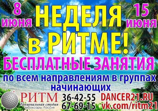 Куда сходить в выходные 5-7 июня 2015 года   Новости ...