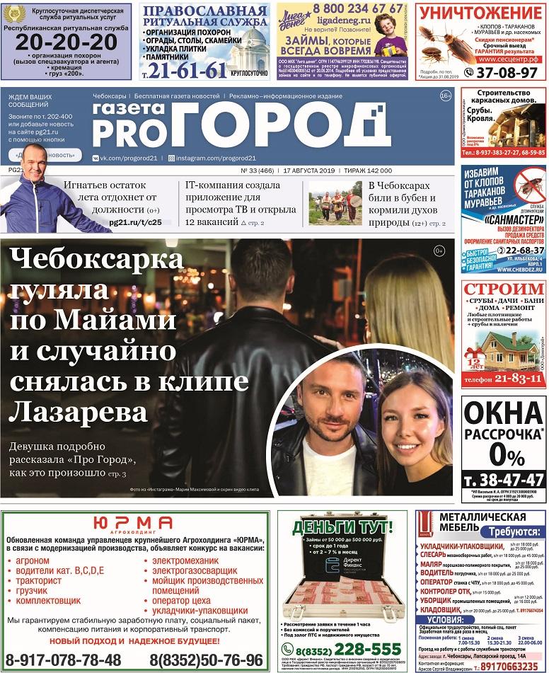 Газета грани новочебоксарск читать онлайн последний номер объявления работа закроется ли форекс