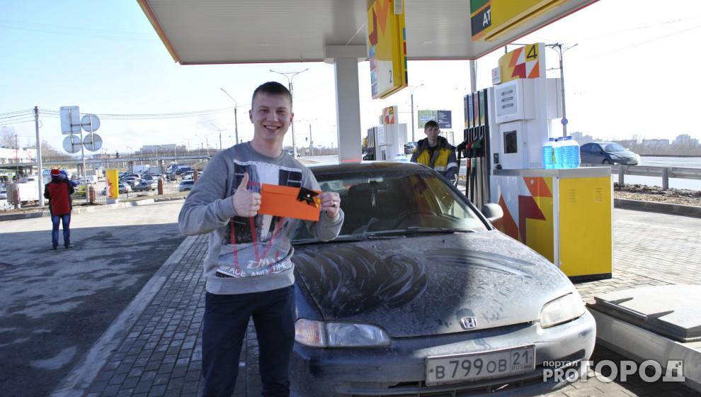 Победитель автомобильного конкурса: «Заправлю машину и съезжу в Казань»