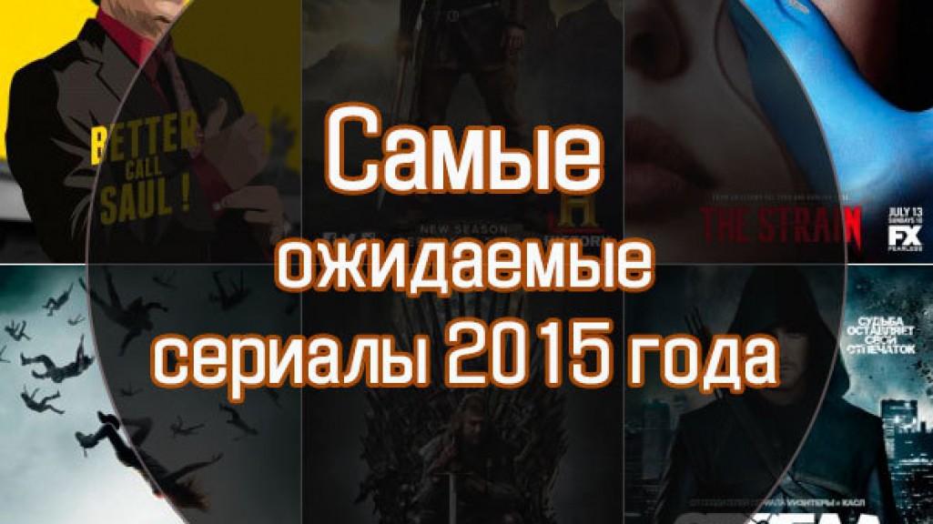 новые сериалы 2014 2015 года  торрент