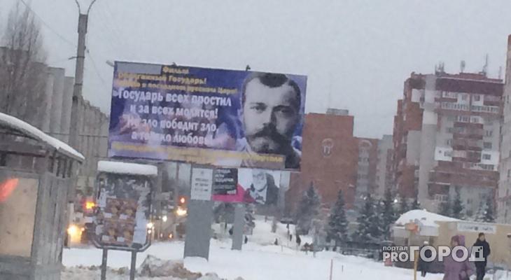 В Чебоксарах становится все больше баннеров с изображением Николая II