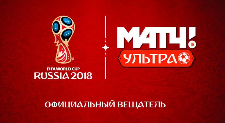 «ГПМ Матч» и «Ростелеком» представляют телеканал «Матч! Ультра», на 100% посвященный Чемпионату мира по футболу FIFA 2018