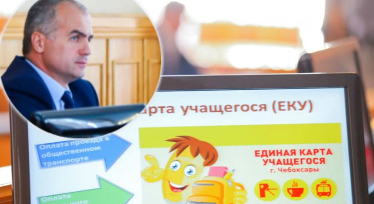 Ладыков не успевает внедрить единую карту школьников в Чебоксарах