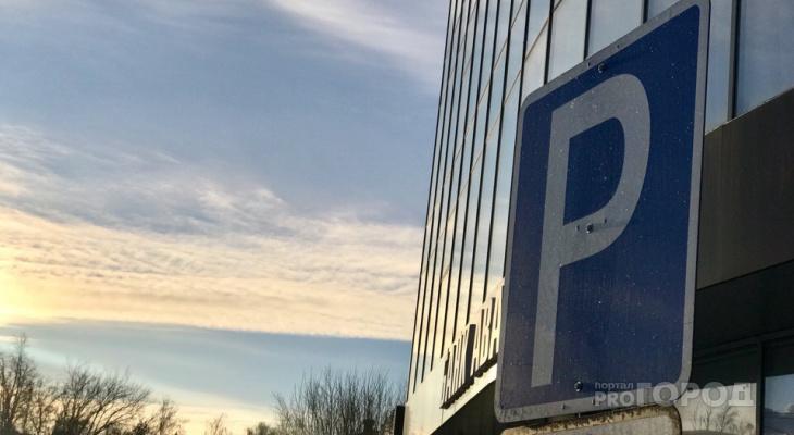 В Чебоксарах уменьшили стоимость платной парковки