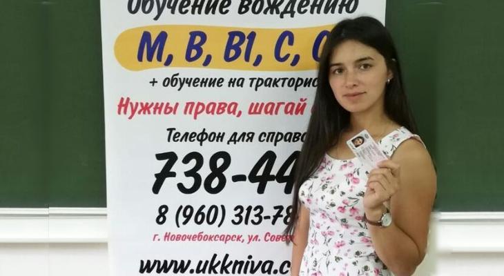 Чебоксарка Эльвира: «Сдала экзамены на права с первого раза»