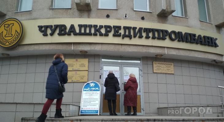 Появилась дата начала возврата денег клиентам «Чувашкредитпромбанка»