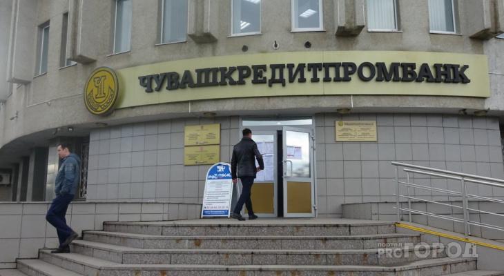 Клиентам «Чувашкредитпромбанка» вернули уже 700 миллионов рублей