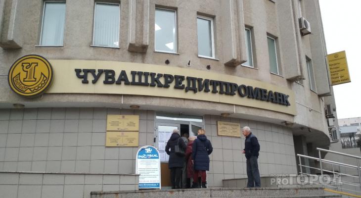 """""""Чувашкредитпромбанк"""" будет судиться из-за принудительной ликвидации"""