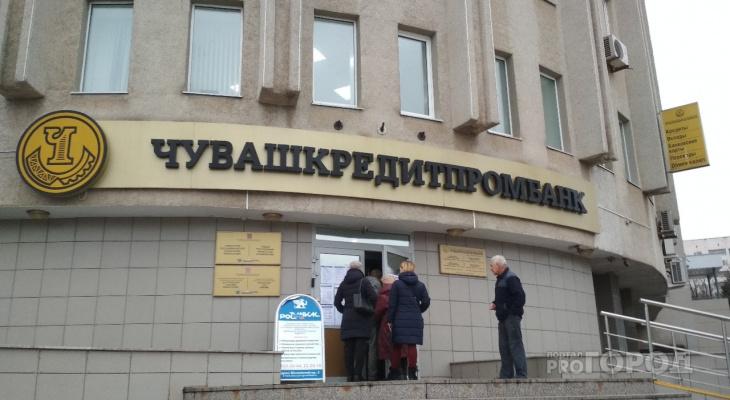 Юридические лица могут вернуть вклады из «Чувашкредитпромбанка» в 2020