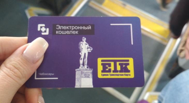 Сбербанк обеспечил бесконтактное пополнение транспортной карты «ЕТК» в Чувашии