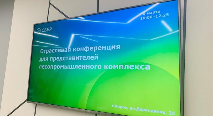 Сбербанк провел в Кирове отраслевую конференцию  для представителей лесопромышленного комплекса