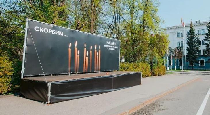 В Чебоксарах установили площадку скорби по погибшим в казанской школе