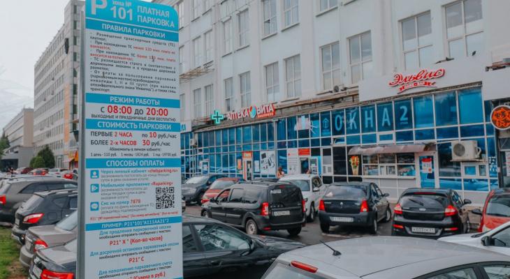 Десять новых платных парковок в Чебоксарах временно оставили бесплатными