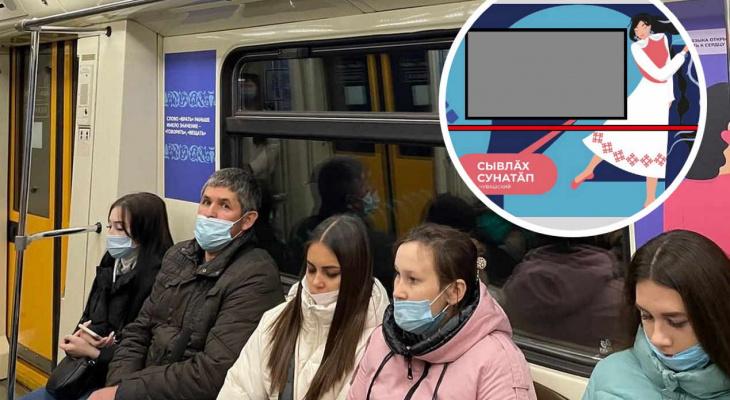 """В """"Поезде родных языков"""" в казанском метро появился чувашский вагон"""