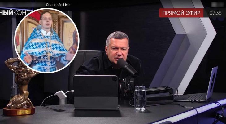 """Соловьев высказался о священнике из Чувашии: """"Бог тебя благословил тем, что ты удивительно тупое создание"""""""